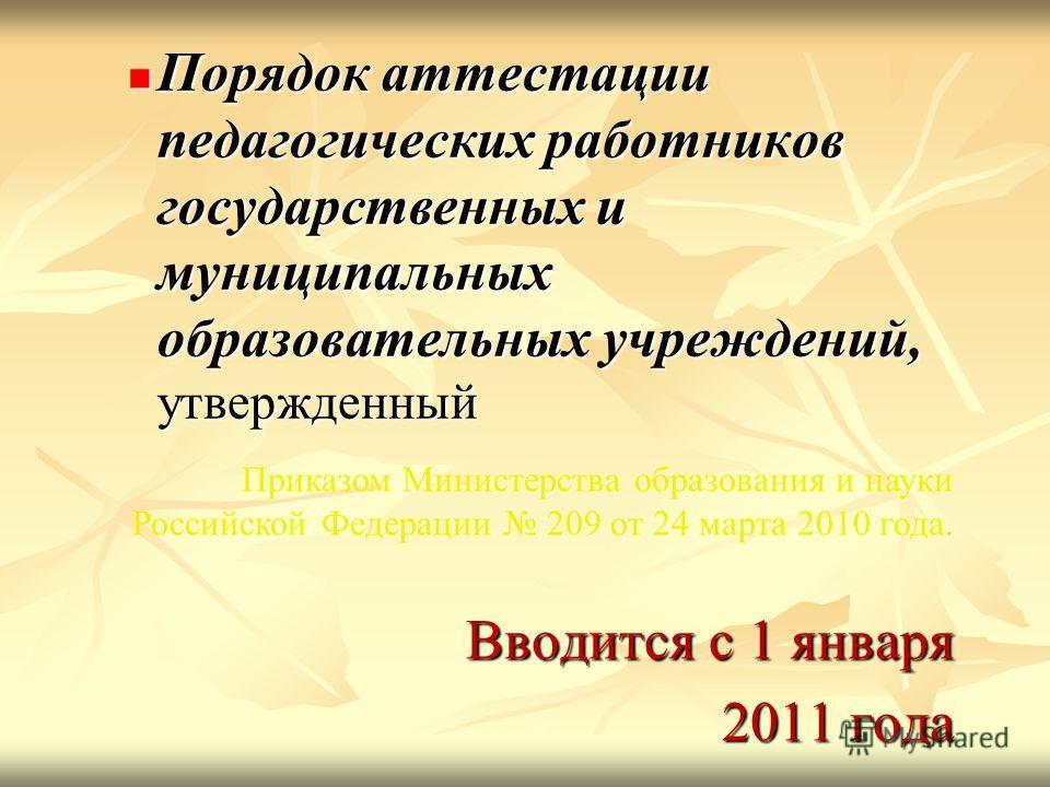 Вводится с 1 января 2011 года Порядок аттестации педагогических работников государственных и муниципальных образовательных учреждений, утвержденный Порядок аттестации педагогических работников государственных и муниципальных образовательных учреждени