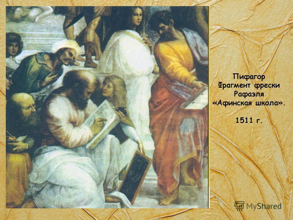 Пифагор Фрагмент фрески Рафаэля «Афинская школа». 1511 г.