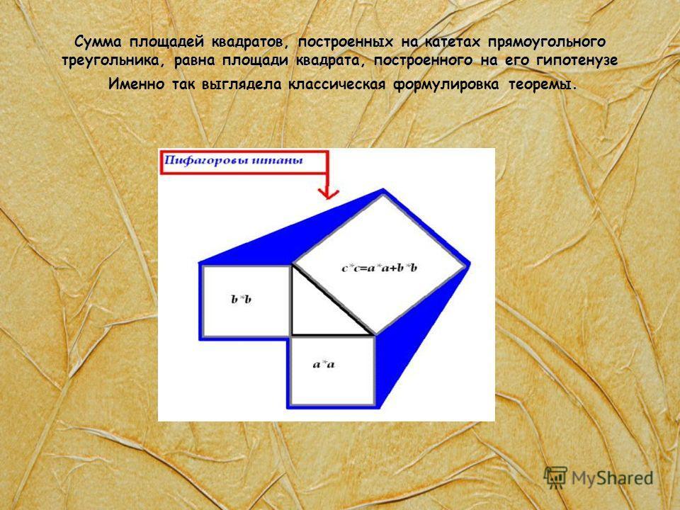 Сумма площадей квадратов, построенных на катетах прямоугольного треугольника, равна площади квадрата, построенного на его гипотенузе Сумма площадей квадратов, построенных на катетах прямоугольного треугольника, равна площади квадрата, построенного на