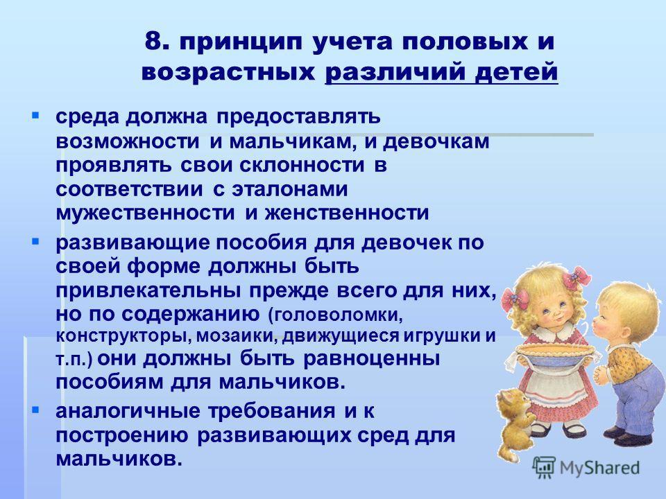 8. принцип учета половых и возрастных различий детей среда должна предоставлять возможности и мальчикам, и девочкам проявлять свои склонности в соответствии с эталонами мужественности и женственности развивающие пособия для девочек по своей форме дол