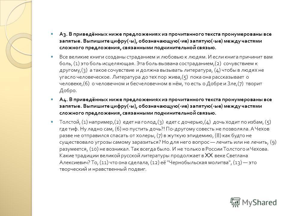 А 3. В приведённых ниже предложениях из прочитанного текста пронумерованы все запятые. Выпишите цифру (- ы ), обозначающую (- ие ) запятую (- ые ) между частями сложного предложения, связанными подчинительной связью. Все великие книги созданы страдан
