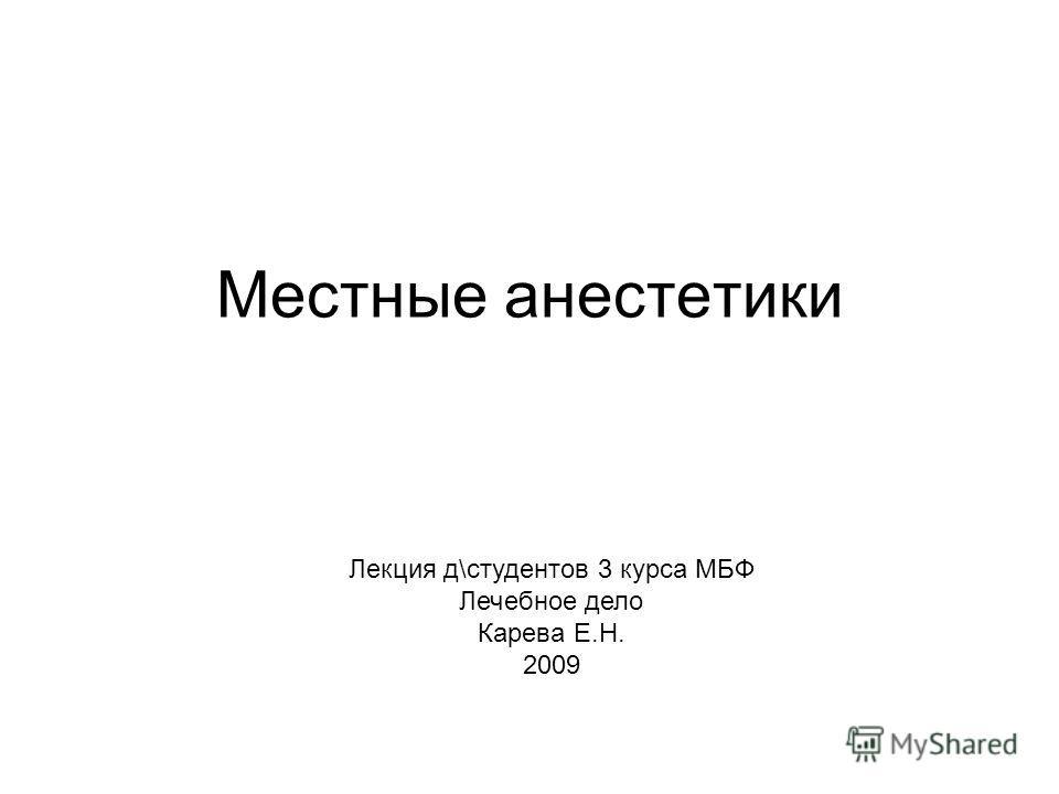 Местные анестетики Лекция д\студентов 3 курса МБФ Лечебное дело Карева Е.Н. 2009