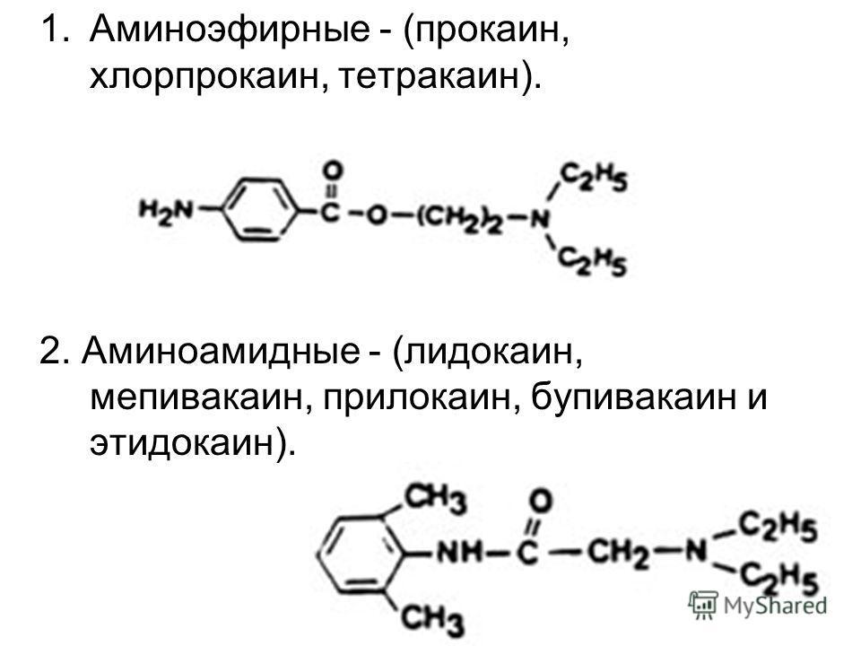 1.Аминоэфирные - (прокаин, хлорпрокаин, тетракаин). 2. Аминоамидные - (лидокаин, мепивакаин, прилокаин, бупивакаин и этидокаин).