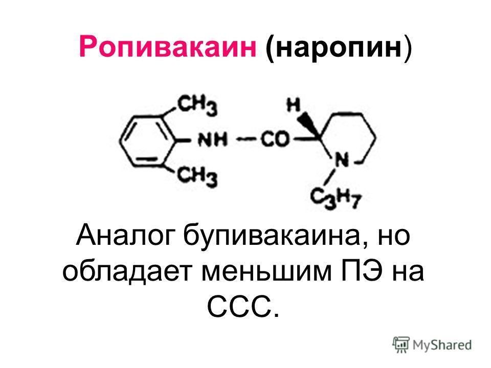 Ропивакаин (наропин) Аналог бупивакаина, но обладает меньшим ПЭ на ССС.