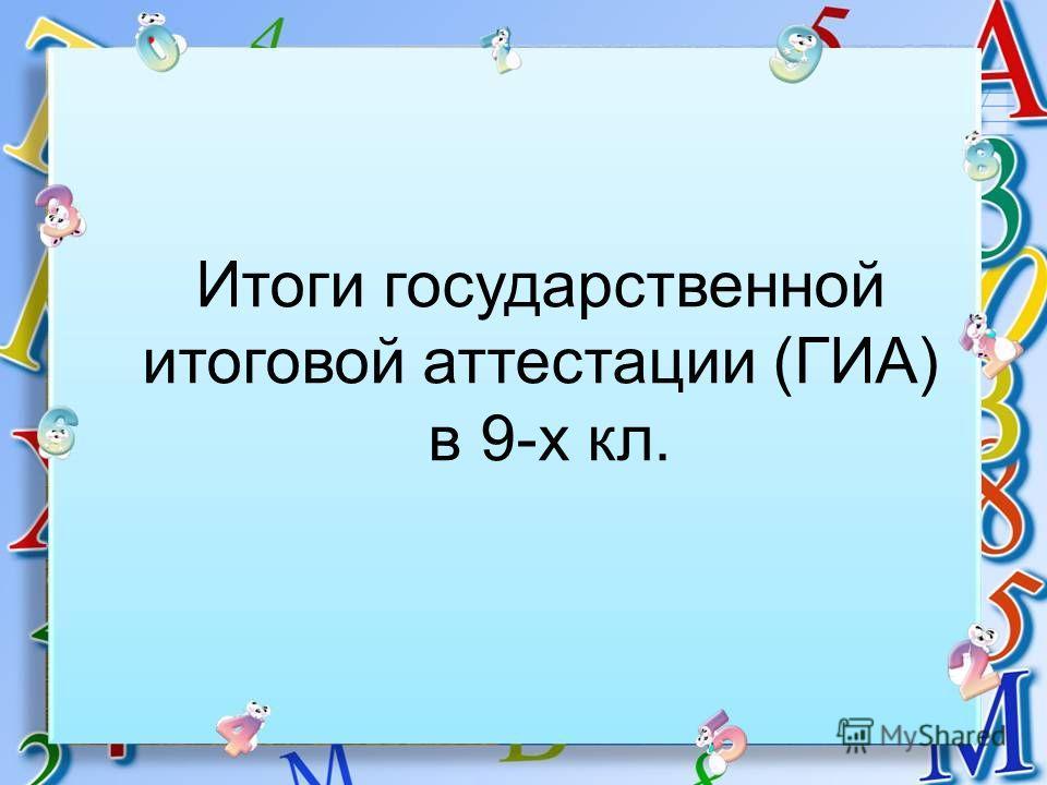 Итоги государственной итоговой аттестации (ГИА) в 9-х кл.