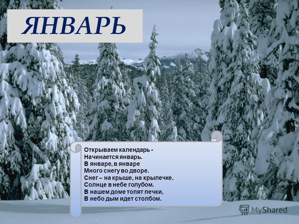 ЯНВАРЬ Открываем календарь - Начинается январь. В январе, в январе Много снегу во дворе. Снег – на крыше, на крылечке. Солнце в небе голубом. В нашем доме топят печки, В небо дым идет столбом.