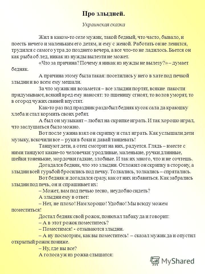 Про злыдней. Украинская сказка Жил в каком-то селе мужик, такой бедный, что часто, бывало, и поесть нечего и маленьким его детям, и ему с женой. Работать он не ленился, трудился с самого утра до позднего вечера, а все что-то не ладилось. Бьется он ка