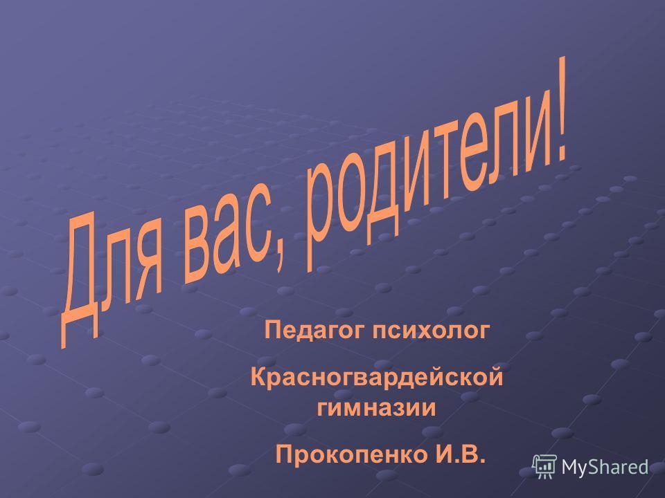 Педагог психолог Красногвардейской гимназии Прокопенко И.В.