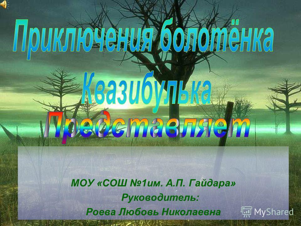 МОУ «СОШ 1им. А.П. Гайдара» Руководитель: Роева Любовь Николаевна
