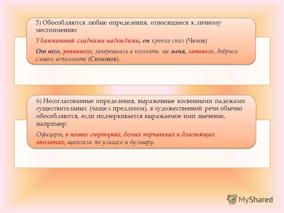 5) Обособляются любые определения, относящиеся к личному местоимению: Убаюканный сладкими надеждами, он крепко спал (Чехов) От него, ревнивого, заперевшись в комнате, вы меня, ленивого, добрым словом вспомните (Симонов). 6) Несогласованные определени