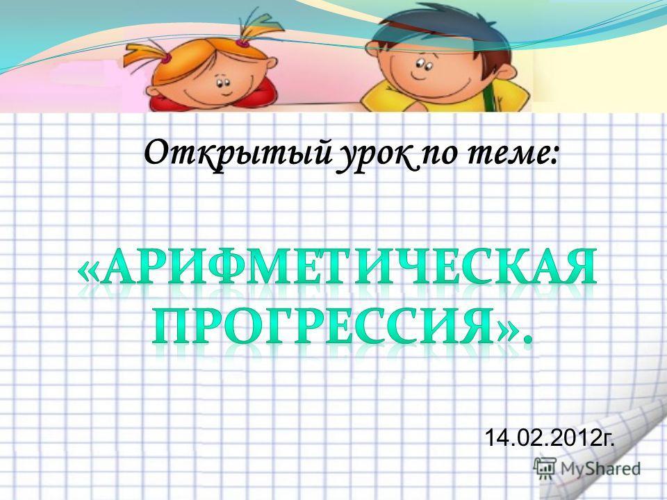 Открытый урок по теме: 14.02.2012г.