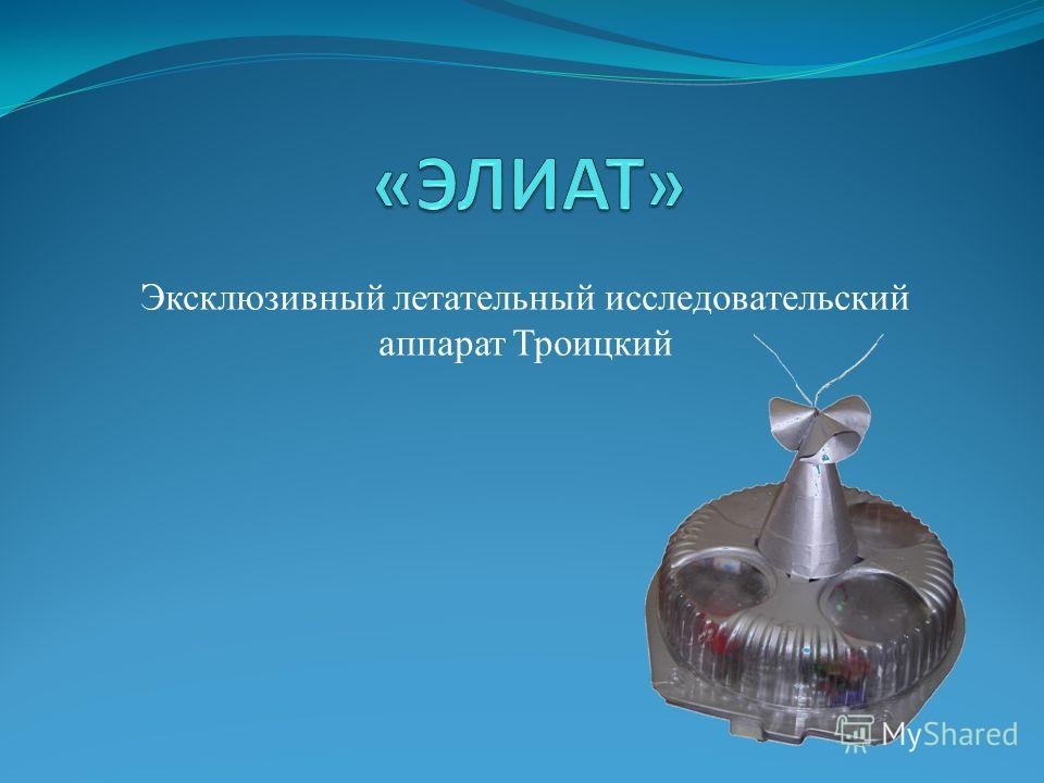 Эксклюзивный летательный исследовательский аппарат Троицкий