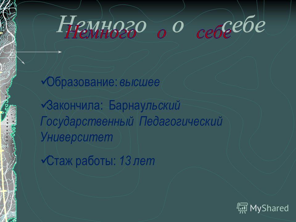 Образование: высшее Закончила: Барнау льский Государственный Педагогический Университет Стаж работы: 13 лет