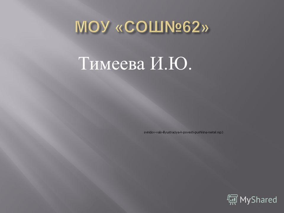 Тимеева И. Ю.