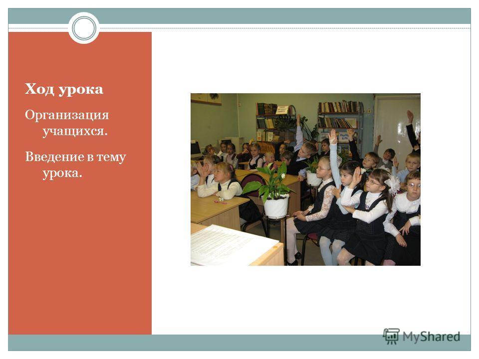 Ход урока Организация учащихся. Введение в тему урока.