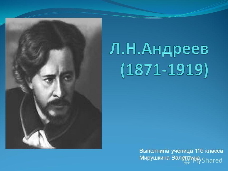 Выполнила ученица 11б класса Мирушкина Валентина