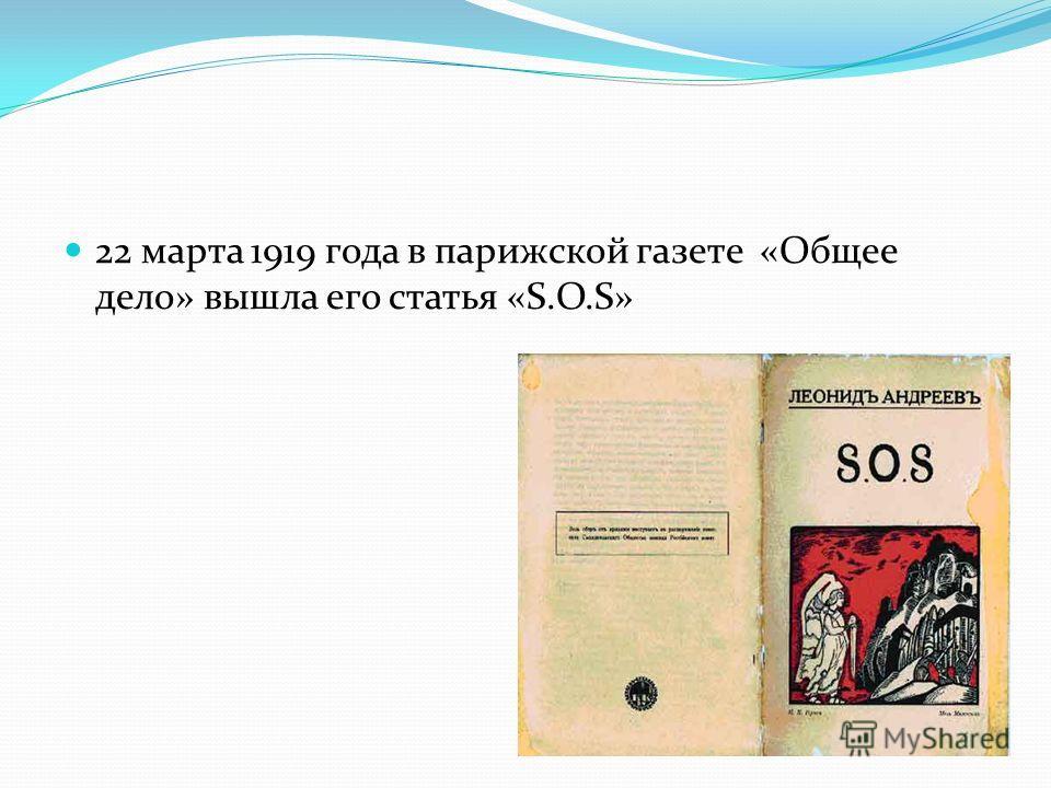 22 марта 1919 года в парижской газете «Общее дело» вышла его статья «S.O.S»