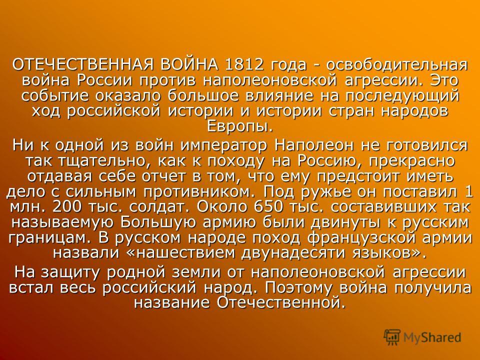 Отечественная война 1812 года «Предмет истории есть жизнь народов и человечества» Л. Н. Толстой