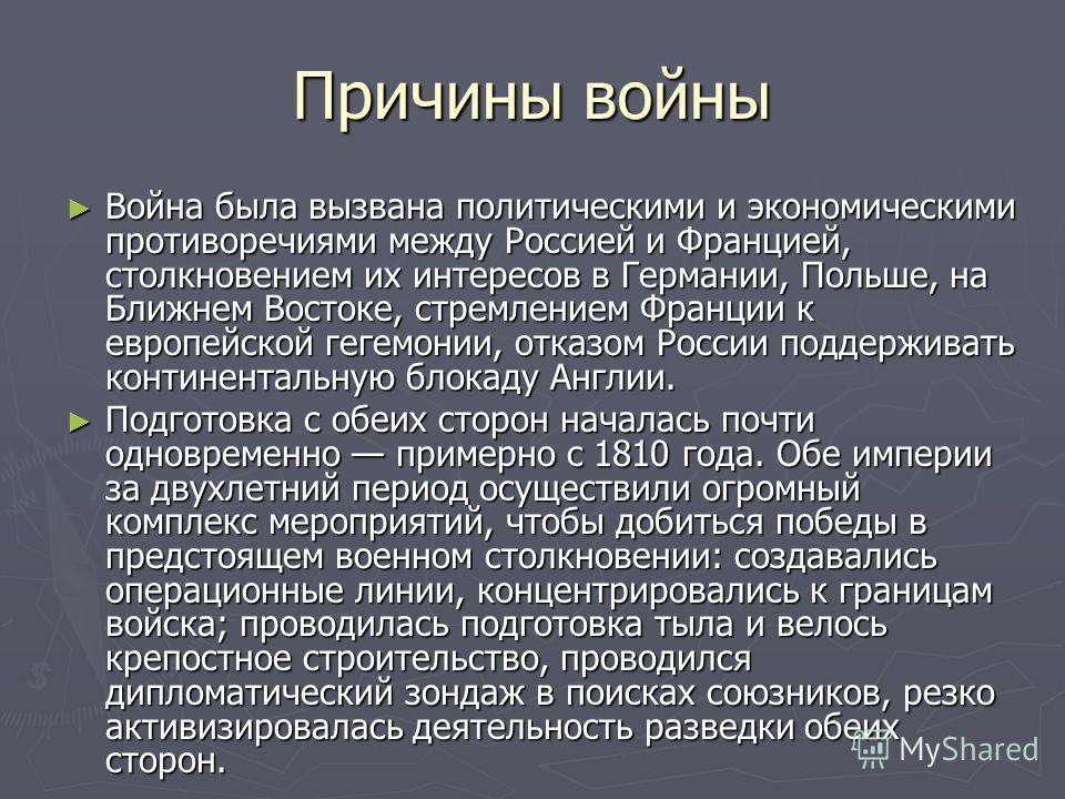 ОТЕЧЕСТВЕННАЯ ВОЙНА 1812 года - освободительная война России против наполеоновской агрессии. Это событие оказало большое влияние на последующий ход российской истории и истории стран народов Европы. Ни к одной из войн император Наполеон не готовился