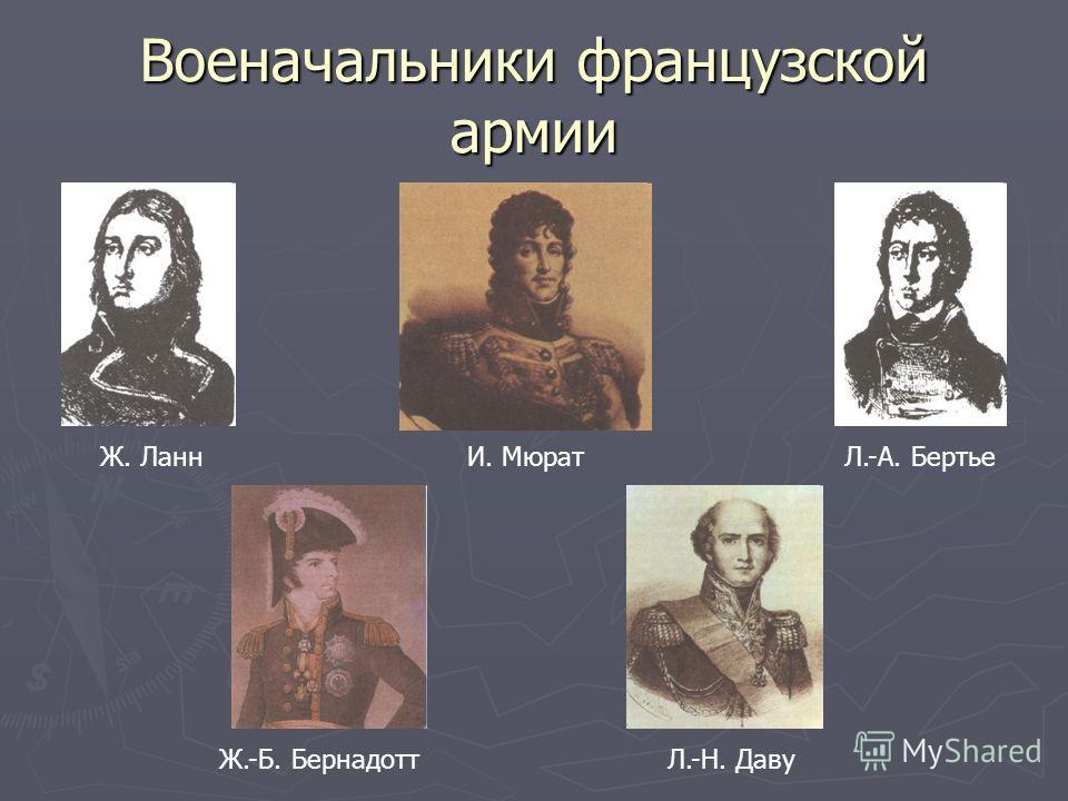 Император Франции Наполеон Бонапарт «Война была настолько его стихией, что, когда он готовил ее или вел, то всегда производил впечатление человека, живущего полной жизнью…» Е. В. Тарле