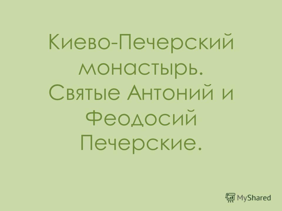 Киево-Печерский монастырь. Святые Антоний и Феодосий Печерские.