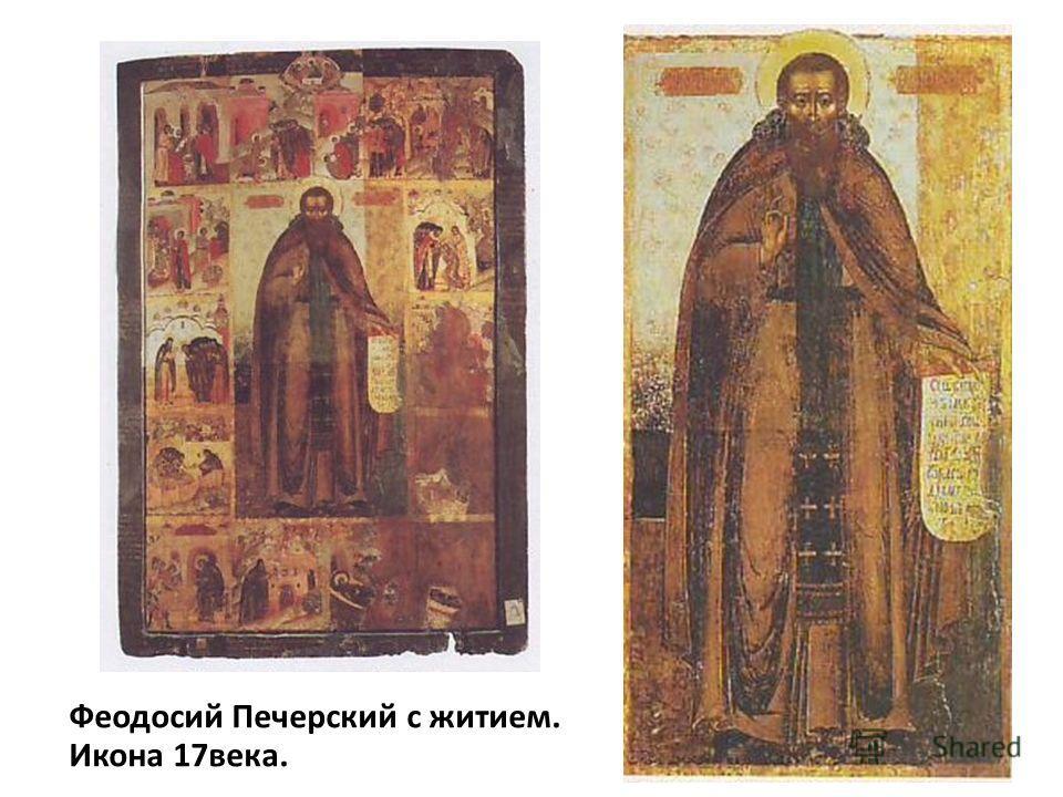Феодосий Печерский с житием. Икона 17века.