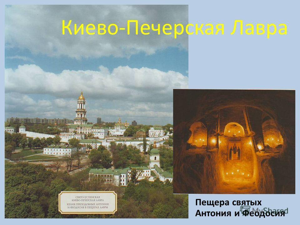 Киево-Печерская Лавра Пещера святых Антония и Феодосия