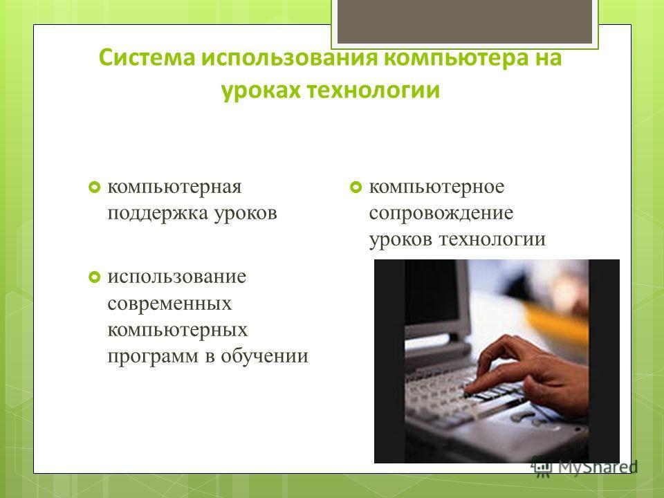 Система использования компьютера на уроках технологии компьютерная поддержка уроков использование современных компьютерных программ в обучении компьютерное сопровождение уроков технологии
