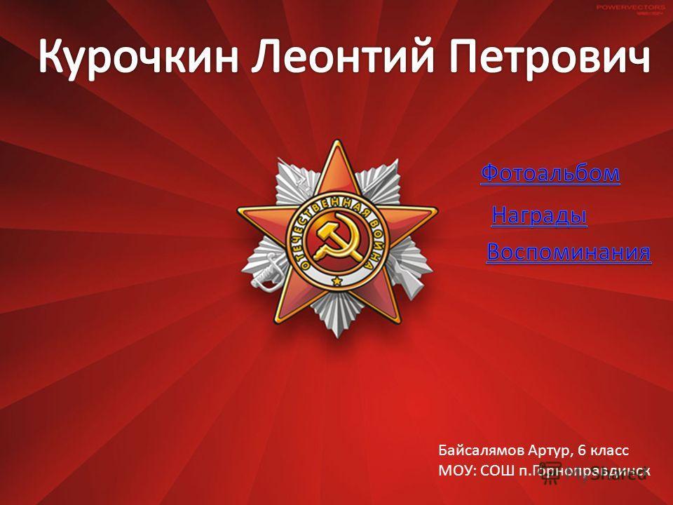Байсалямов Артур, 6 класс МОУ: СОШ п.Горноправдинск