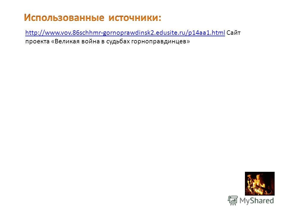 http://www.vov.86schhmr-gornoprawdinsk2.edusite.ru/p14aa1.htmlhttp://www.vov.86schhmr-gornoprawdinsk2.edusite.ru/p14aa1.html Сайт проекта «Великая война в судьбах горноправдинцев»