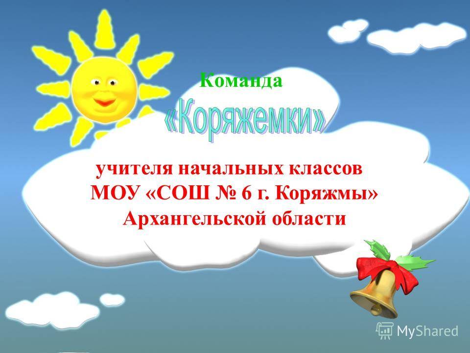 учителя начальных классов МОУ «СОШ 6 г. Коряжмы» Архангельской области