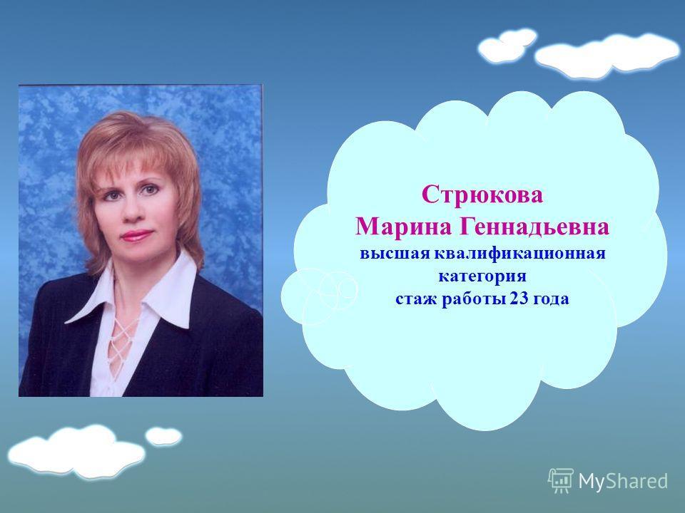 Стрюкова Марина Геннадьевна высшая квалификационная категория стаж работы 23 года