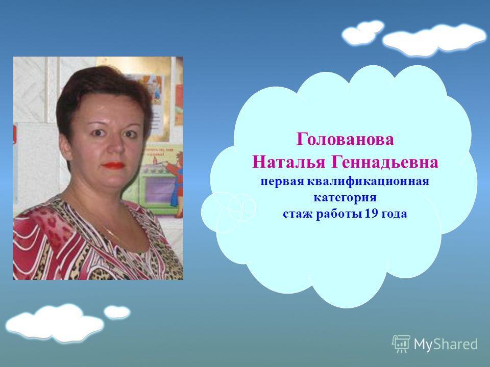 Голованова Наталья Геннадьевна первая квалификационная категория стаж работы 19 года