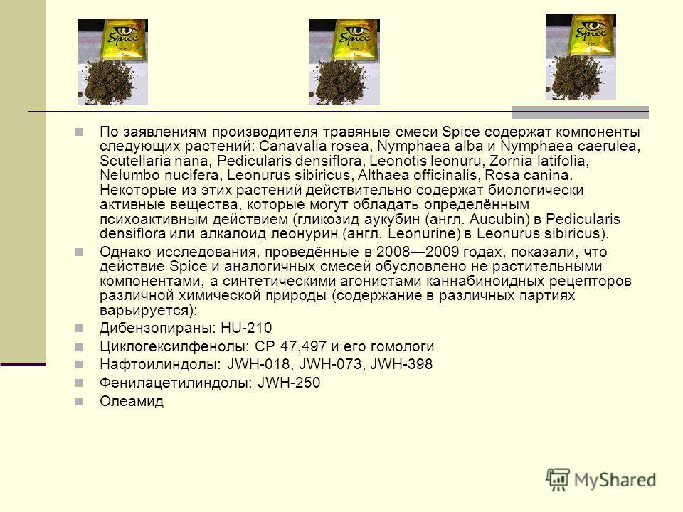По заявлениям производителя травяные смеси Spice содержат компоненты следующих растений: Canavalia rosea, Nymphaea alba и Nymphaea caerulea, Scutellaria nana, Pedicularis densiflora, Leonotis leonuru, Zornia latifolia, Nelumbo nucifera, Leonurus sibi