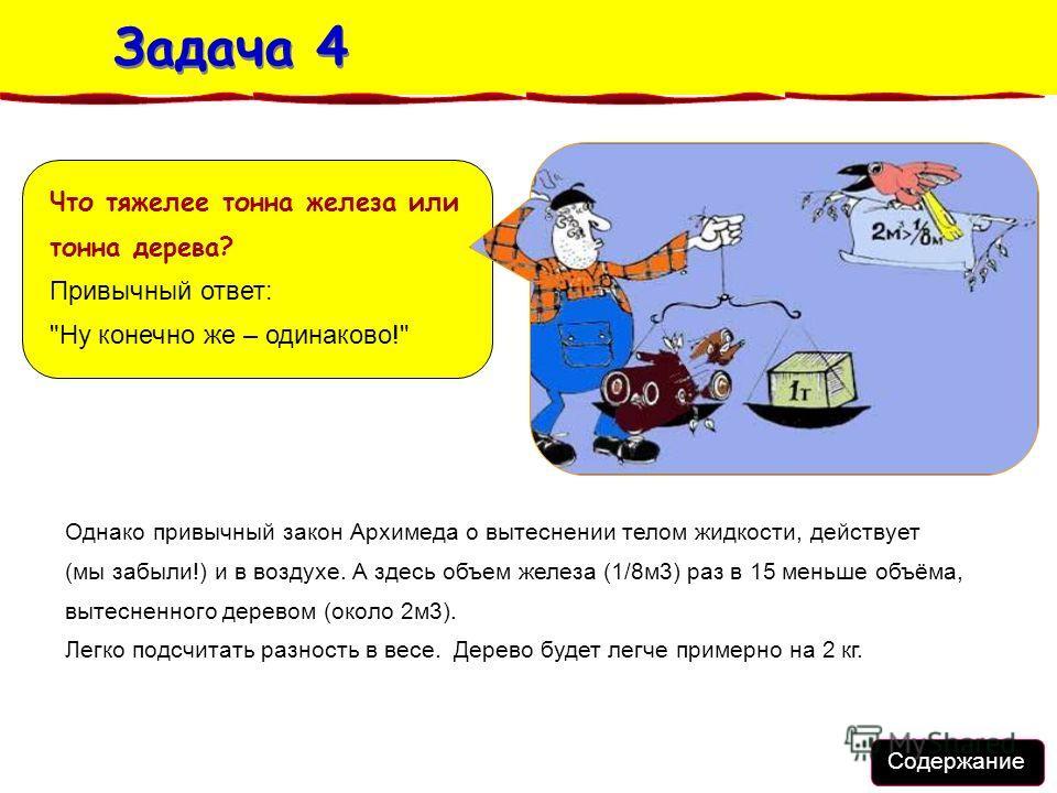 Задача 4 Задача 4 Что тяжелее тонна железа или тонна дерева? Привычный ответ: