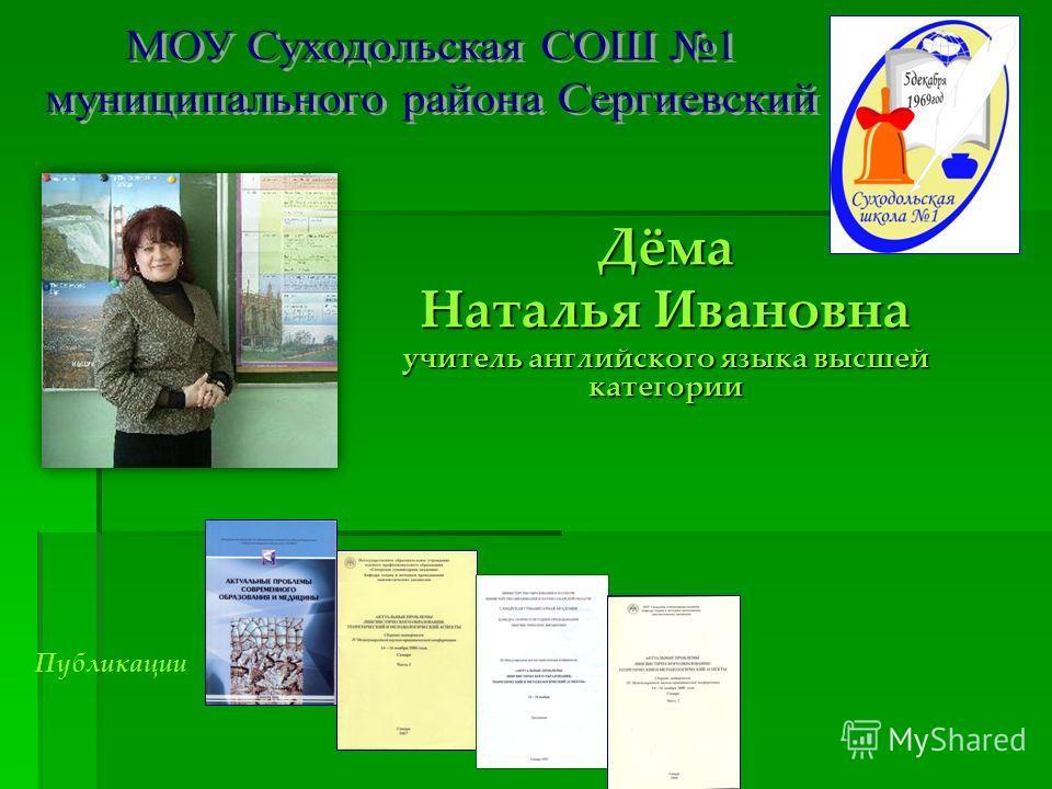 Дёма Наталья Ивановна учитель английского языка высшей категории Публикации