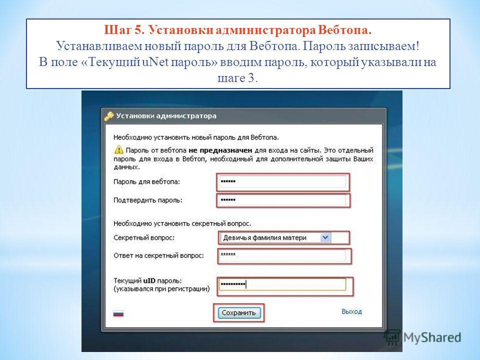 Шаг 5. Установки администратора Вебтопа. Устанавливаем новый пароль для Вебтопа. Пароль записываем! В поле «Текущий uNet пароль» вводим пароль, который указывали на шаге 3.