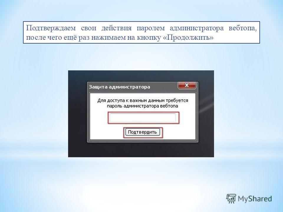 Подтверждаем свои действия паролем администратора вебтопа, после чего ещё раз нажимаем на кнопку «Продолжить»