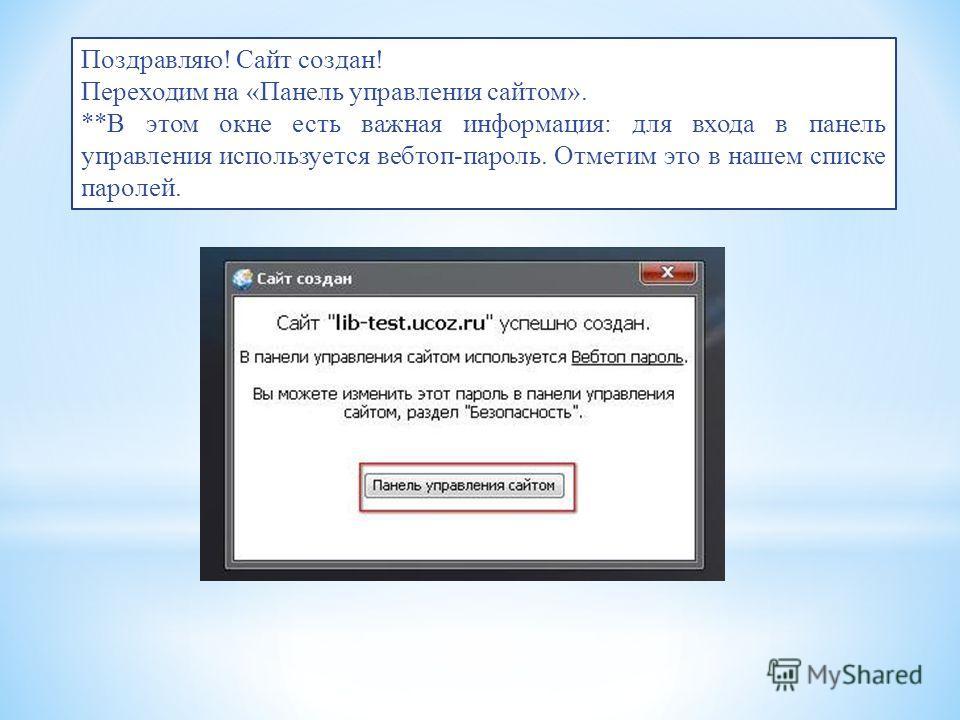 Поздравляю! Сайт создан! Переходим на «Панель управления сайтом». **В этом окне есть важная информация: для входа в панель управления используется вебтоп-пароль. Отметим это в нашем списке паролей.