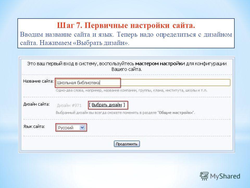 Шаг 7. Первичные настройки сайта. Вводим название сайта и язык. Теперь надо определиться с дизайном сайта. Нажимаем «Выбрать дизайн».