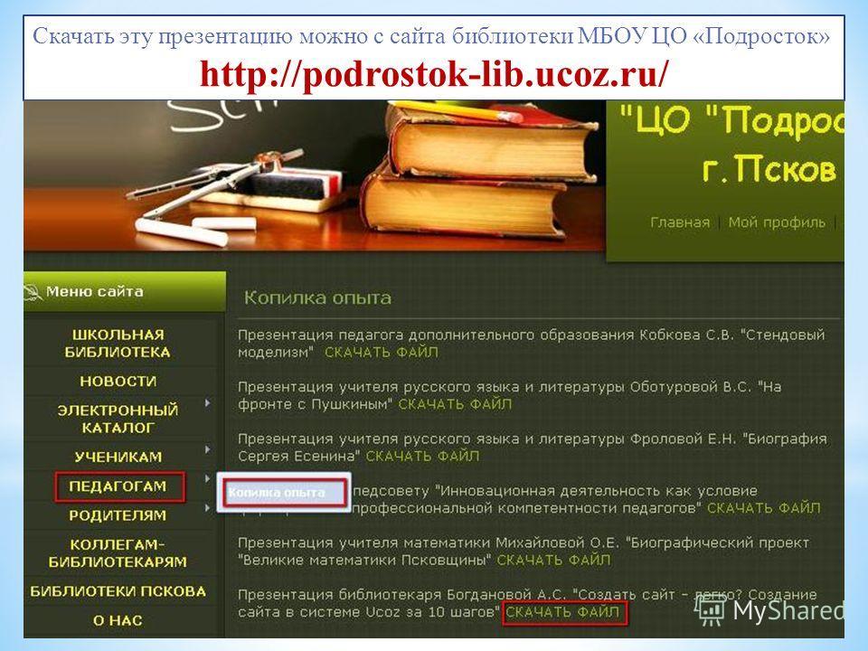 Скачать эту презентацию можно с сайта библиотеки МБОУ ЦО «Подросток» http://podrostok-lib.ucoz.ru/