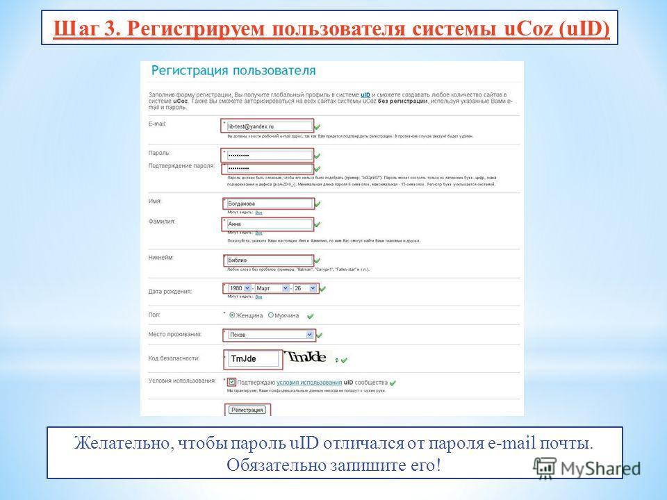Шаг 3. Регистрируем пользователя системы uCoz (uID) Желательно, чтобы пароль uID отличался от пароля e-mail почты. Обязательно запишите его!