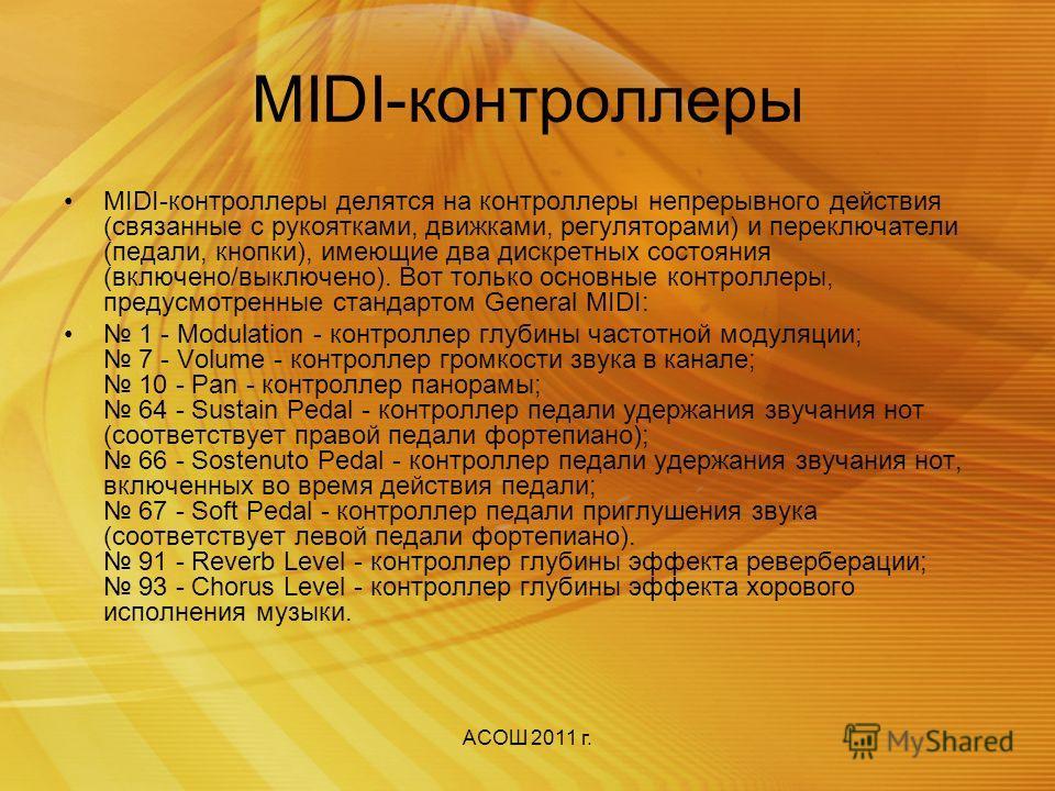 АСОШ 2011 г. MIDI инструменты Midi гармонь немецкой фирмы Littau Harmonika Midi гитара Midi клавиатура Midi барабаны Midi труба Midi манипулятор