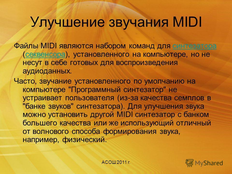 АСОШ 2011 г. MIDI-контроллеры MIDI-контроллеры делятся на контроллеры непрерывного действия (связанные с рукоятками, движками, регуляторами) и переключатели (педали, кнопки), имеющие два дискретных состояния (включено/выключено). Вот только основные