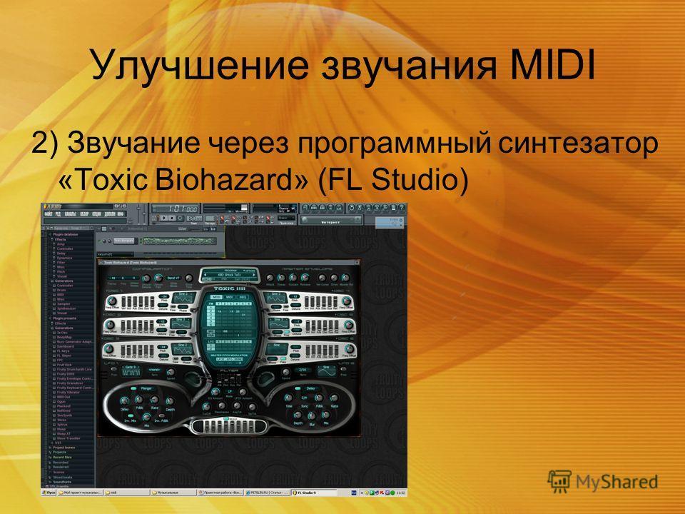 АСОШ 2011 г. Улучшение звучания MIDI Мы провели сравнение звучаний одной и той же MIDI композиции через различные программные синтезаторы (Для прослушивания должны быть включены акустические колонки или наушники) 1) Звучание через
