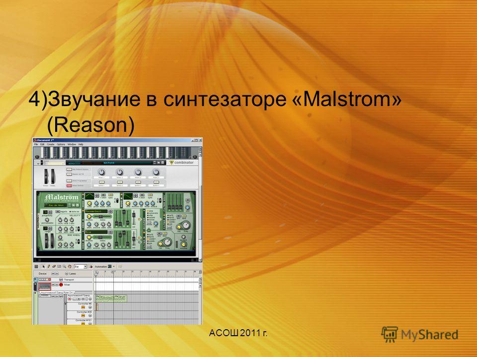 АСОШ 2011 г. Улучшение звучания MIDI 3) Звучание через програмный синтезатор «Sytrus»(FL Studio)