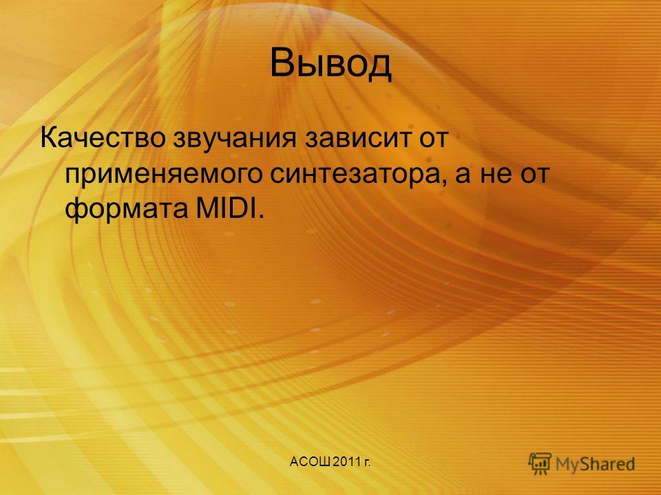 АСОШ 2011 г. 4)Звучание в синтезаторе «Malstrom» (Reason)