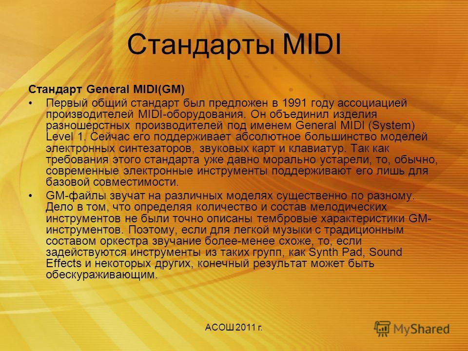 АСОШ 2011 г. Что такое MIDI? MIDI расшифровывается как Musical Instruments Digital Interface-цифровой интерфейс музыкальных инструментов. Это стандартный интерфейс обмена данными между электронными музыкальными инструментами. По MIDI передается не са