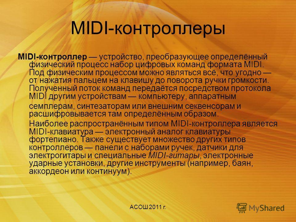 АСОШ 2011 г. Общие характеристики