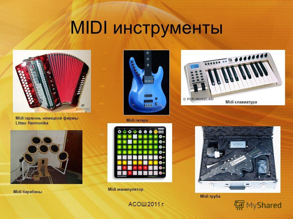АСОШ 2011 г. MIDI-контроллеры MIDI-контроллер устройство, преобразующее определённый физический процесс набор цифровых команд формата MIDI. Под физическим процессом можно являться всё, что угодно от нажатия пальцем на клавишу до поворота ручки громко